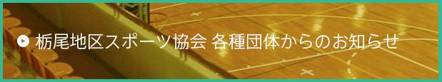 栃尾体育館からのお知らせ