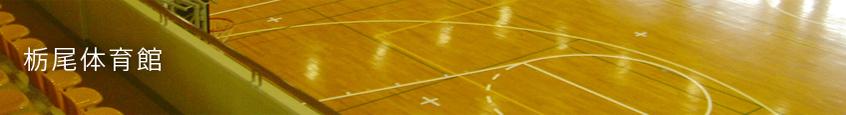 栃尾体育館