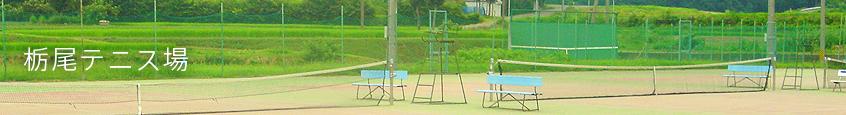 栃尾テニス場施設