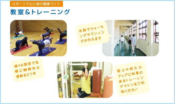 教室&トレーニング